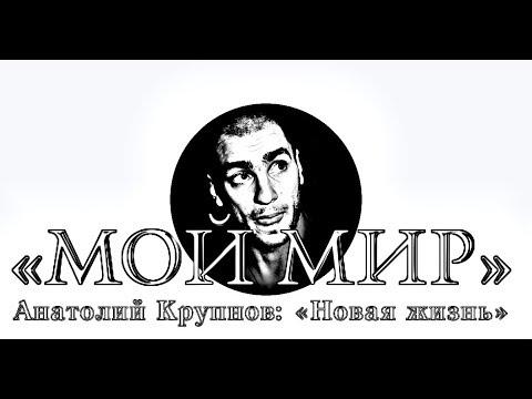 Константин Кинчев (на стихи Анатолия Крупнова) – «Мой мир»