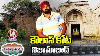 Koulas Fort Best Tourist Place In Nizamabad District | Choosodham Randi
