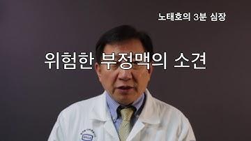위험한 부정맥(arrhythmia)의 소견