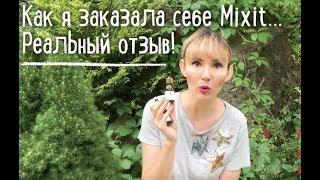 Мое знакомство с Mixit | Бьюти блог |Юлия Грицук |