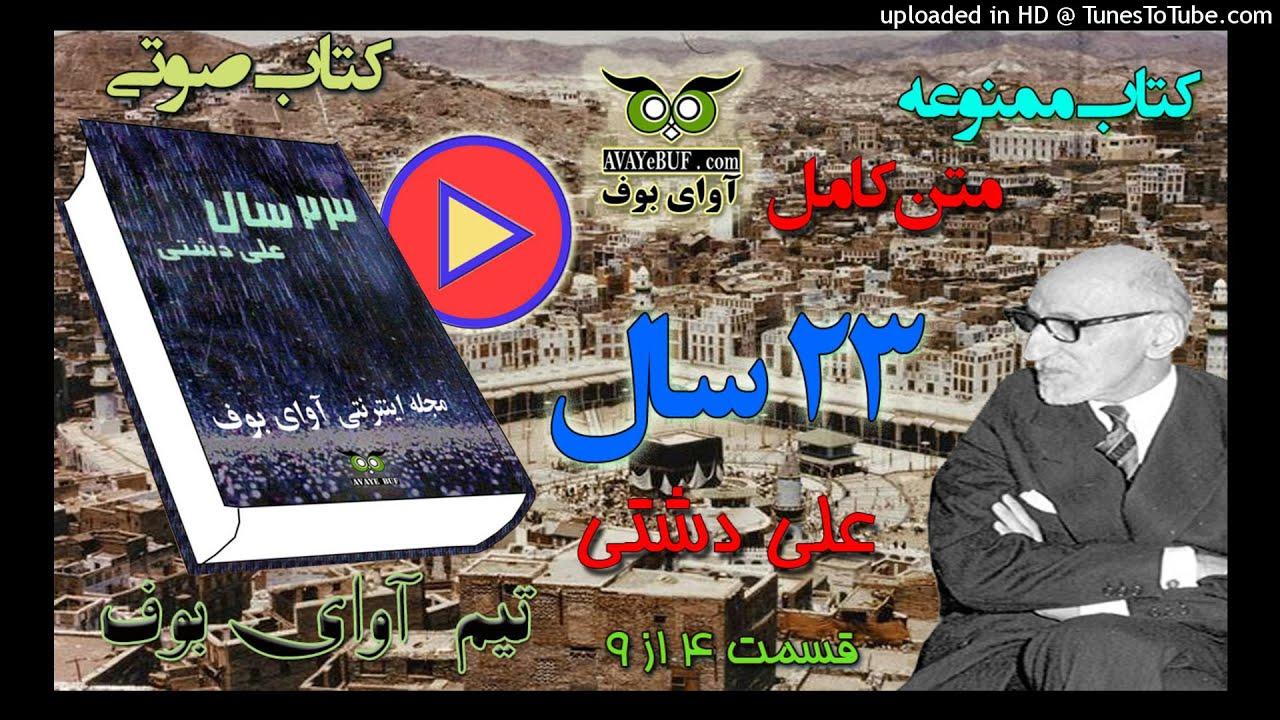 Iran Ali Dashti على دشتى کتاب