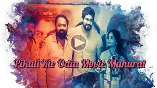 Pikuli Kie new Odia Movie Mahurat Karan Tamanna Subhasish Nisha 24ENEWSODIA