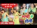 Live Holi SOng - 'अम्रपाली दुबे' और 'अक्षरा सिंह' का आने वाला होली गीत - सखी के होली