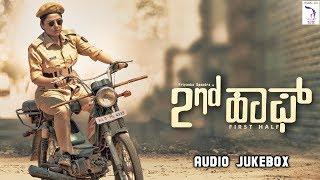 2nd Half Audio Jukebox | Priyanka Upendra, Niranjan, Surabhi Santosh