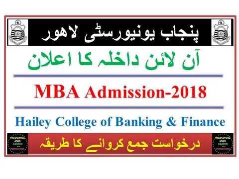 MBA Admission 2018 Punjab University Lahore/Hailey College of Banking and Finance
