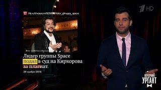Вечерний Ургант  Новости отИвана   (30 11 2016)
