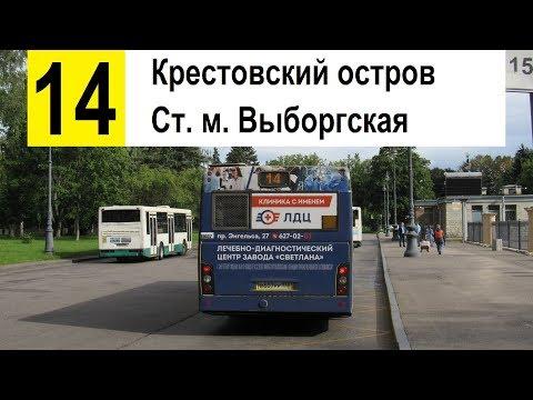 """Автобус 14 """"Ст. м. """"Выборгская"""" - Крестовский остров"""" (смена перевозчика)"""