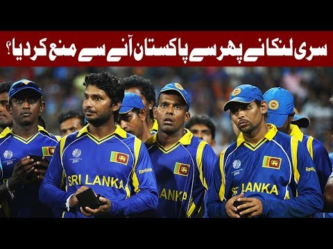 Will Sri Lanka play 3rd T20 Match in Pakistan? - Headlines 10 AM - 16 Oct 2017 - Express News