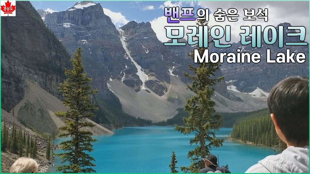 [캐나다여행] 밴프의 숨은 보석 모레인 레이크