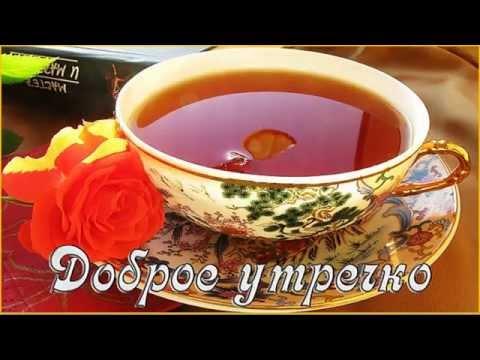 Пожелания с добрым утром для любимого мужчины) По-президентски))