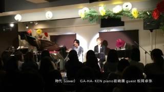 2017.3.27に行われたGA-HA- KEN from S☆RUSH が主催するSONG HOUSEにて...
