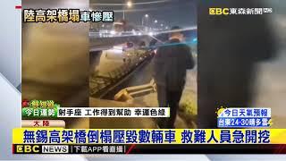 大陸無錫高架橋突坍塌 多輛自小客慘壓橋下