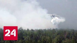 В Забайкалье и Бурятии борются с лесными пожарами