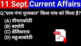 11 सितंबर 2019 करेंट अफेयर्स हिंदी   August Current Affairs   Important Current Affairs in Hindi