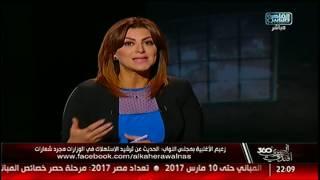 دينا عبدالكريم: ترشيد الإنفاق فى الوزارات أمر حقيقي!