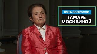 Тамара Москвина отвечает на 5 вопросов о фигурном катании