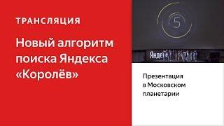 новая версия поиска Яндекса: алгоритм