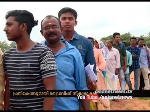 District administration charging Rent for driving training in Kollam asramam maithanam
