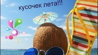 ♥кусочек лета!!!море, дельфины ♥наш отпуск в 2014г. Абхазия г.Гагры(Всем привет! Сегодня так захотелось уже лето!!! что решила поделиться с Вами моими воспоминаниями)) ----------------..., 2015-02-12T19:58:31.000Z)