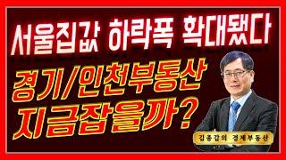 서울집값 하락폭 확대됐다. 경기/인천부동산 지금 잡을까…