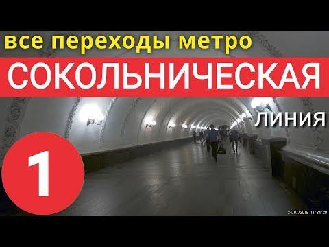 Сокольническая линия метро. Все переходы // 26 июля