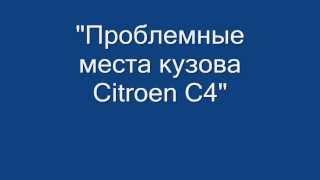 Проблемные места кузова Citroen C4. Анонс