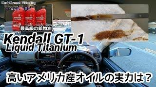 エンジンのパフォーマンス自体は全く変化感じませんが、最高級鉱物油と...