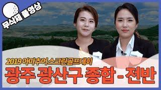 아마추어 스크린골프 대회 광주광역시 광산구 종합 전반