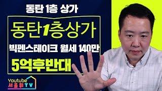 ★상가투자★동탄 1층 상가 빅펜스테이크 월세 140만원…