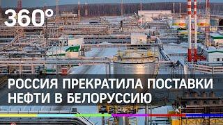 Стоп, нефть! Россия прекратила поставки нефти в Белоруссию с 1 января 2020-го
