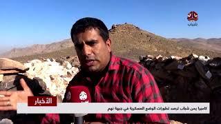 كاميرا يمن شباب ترصد تطورات الأوضاع العسكرية  في جبهة نهم  | تقرير محمد عبدالكريم