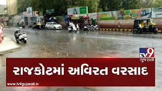 Monsoon 2019: Parts of Rajkot receive heavy rainfall| TV9GujaratiNews