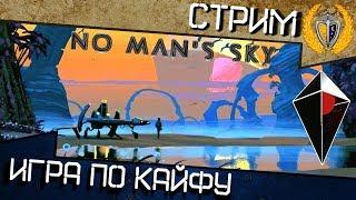 No Man's Sky - Как нафармить десять лямов. Новый космический корабль.