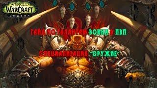 [WoW] Гайд по талантам воина в ПвП: Оружие. (Гайд. World of Warcraft: Legion).