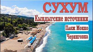 Сухум 2019 #2 | Абхазия 2019 | Выпуск №12
