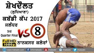 SHAIKHDAULAT (Jagraon) | KABADDI CUP - 2017 | JALANDHAR vs NANAKSAR KALERAN | FULL HD || Part 8th