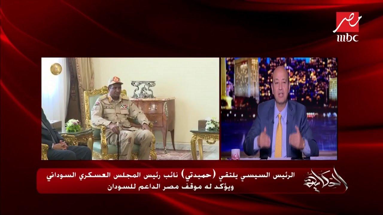 الرئيس السيسي يلتقي نائب رئيس المجلس العسكري السوداني ويؤكد موقف مصر الداعم للسودان
