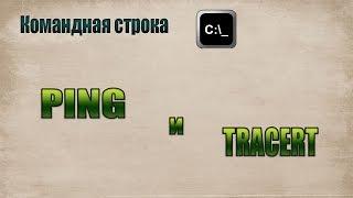 видео Команда tracert в Windows. Зачем нужна и как пользоваться сетевой утилитой tracert и как сделать трассировку маршрута?? | IT-блог о веб-технологиях, серверах, протоколах, базах данных, СУБД, SQL, компьютерных сетях, языках программирования и создание сайто