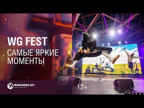 WG Fest — самые яркие моменты