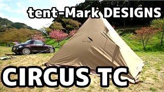 ついにテントを買い替えました。 大人気で入手困難なテンマクデザインの...