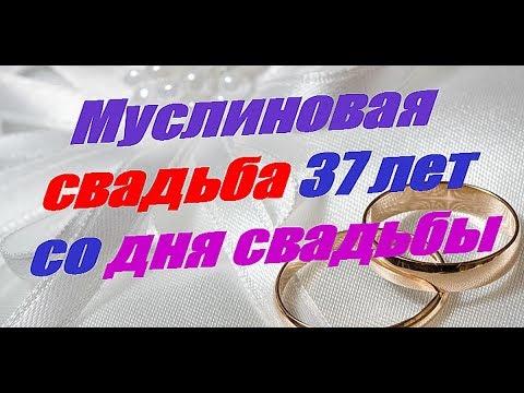 Муслиновая свадьба 37 лет со дня свадьбы