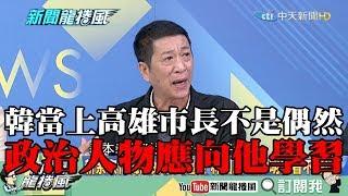 【精彩】韓當上高雄市長不是偶然! 林國慶:政治人物應向他學習
