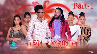 New Eritrean Movie 2021- B fqri knmewt- By Nahom W/rufael- Part-1/ ብ ፍቕሪ ክንመውት- ብ ናሆም ወ/ሩፋኤል