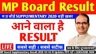 MP BOARD Supplementary Result 2020 | Mp Board 12th Supplementary Result 2020 | MP Board Result 2020