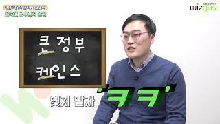 최욱진 행정학 2020년 서울시 사회복지직 9급 합격자…