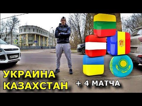 УКРАИНА - КАЗАХСТАН | АВСТРИЯ - ДАНИЯ | АРМЕНИЯ - РУМЫНИЯ | ПРОГНОЗ И СТАВКА | 31.03.21