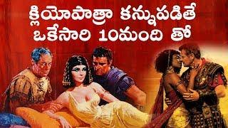 క్లియోపాత్రా గురుంచి తెలిస్తే షాకవుతారు    Cleopatra Mystery in Telugu    T Talks