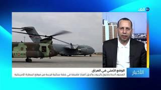 ماذا قال هشام الهاشمي في المداخلة التلفزيونية الأخيرة له قبل اغتياله في بغداد؟