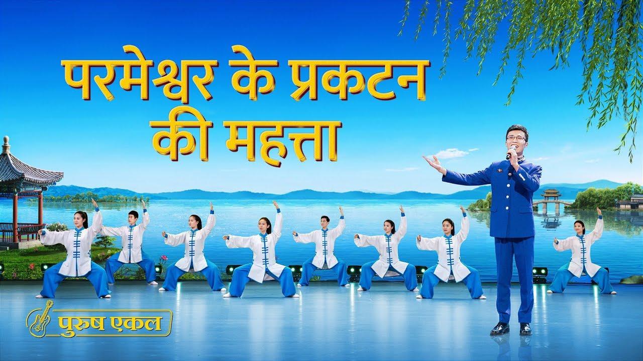 Chinese Christian Song   परमेश्वर के प्रकटन की महत्ता (Hindi Subtitles)