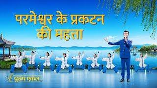 Chinese Christian Song | परमेश्वर के प्रकटन की महत्ता (Hindi Subtitles)
